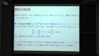 数理物質科学研究科 オープンキャンパス 2013 分野紹介:解析学分野
