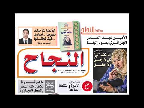 The writer Dr  Sanaa Shalan in the Arab and international media, , Part1 full photo album