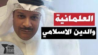 العلمانية والدين الإسلامي مع عبد العزيز القناعي من الكويت - برنامج البط الأسود 198