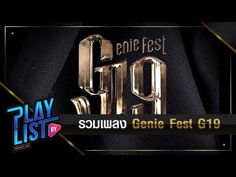 รวมเพลง Genie Fest เทศกาลดนตรีร็อก (G19)