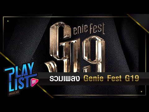Download  รวมเพลง Genie Fest เทศกาลดนตรีร็อก G19 Gratis, download lagu terbaru