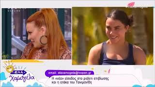 Ο Βασάλος μιλάει για τον χωρισμό με την Βαλαβάνη - Έλα Χαμογέλα | OPEN TV