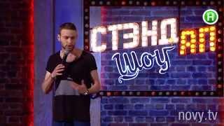 Стэнд-Ап Шоу - Выпуск 4 - 25.10.2014