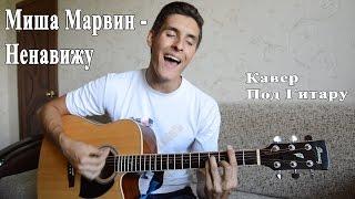 МИША МАРВИН - НЕНАВИЖУ (Кавер Под Гитару Раиль Арсланов)/ Миша Марвин