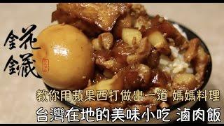 錵鑶聖凱師 好媽媽料理 蘋果西打滷肉飯