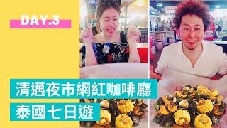 【清邁自由行】夜市手抓海鮮399吃久久GRAPH網美酒吧咖啡廳 ...