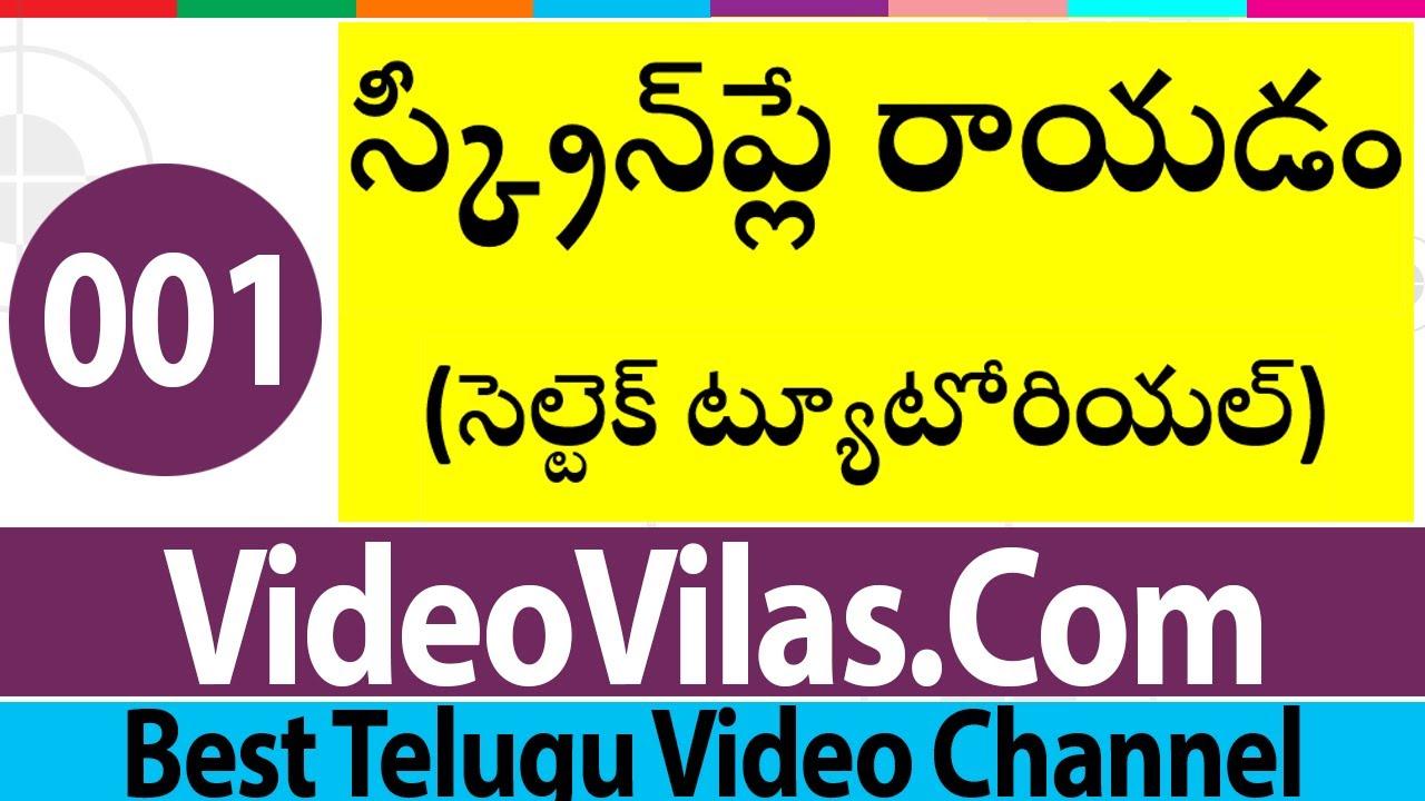 Screenplay Writing (Telugu) - Celtx Tutorials - 01 - Celtx Course Overview  - Youtube
