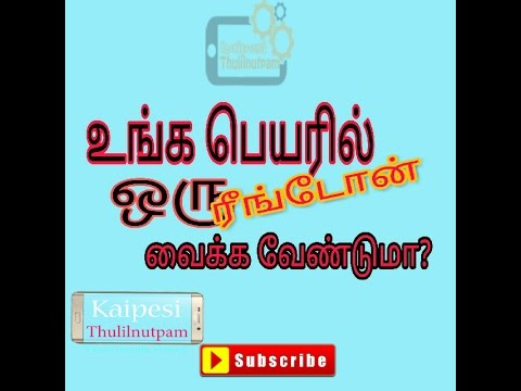How To Make Ringtone With Your Name on phone [ Tamil Tutorial ] 2017