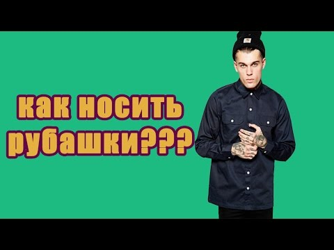 #МОДНЫЙ ПАЦАН: Как носить рубашки!!!