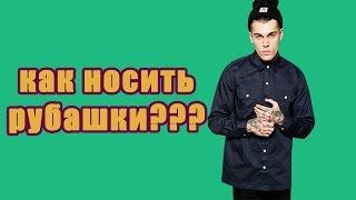 #МОДНЫЙ ПАЦАН: Как носить рубашки!!!(Ребята, спасибо что посмотрели видео и поставили лайк! Подписывайтесь на мой канал, дальше будет ещё интере..., 2015-07-10T19:49:54.000Z)