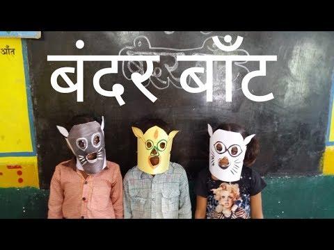 बंदर बाँट Bandar Baant | Class 3 Hindi | Hindi stories for kids | do billi or ek bandar ki kahani