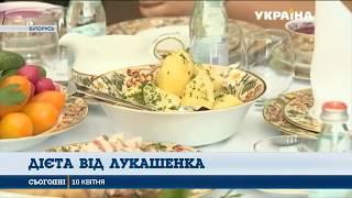 Олександр Лукашенко сів на дієту