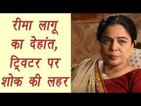Bollywood actress Reema Lagoo passes away, twitter mourns | Filmibeat