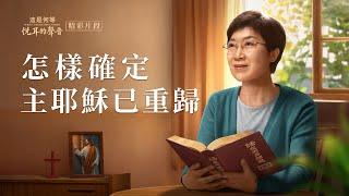 基督教會電影《這是何等悅耳的聲音》精彩片段:怎樣確定主耶穌已來到