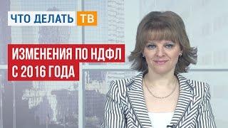 видео Налоговые и бухгалтерские изменения с 2016 года