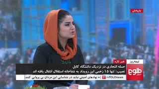 نیمهروز: ۲۹ تن درحملۀ انتحاری در کابل جان باختند