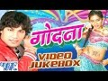 Godna - Mohan Rathod - Video Jukebox - Bhojpuri Hit Songs 2016 new