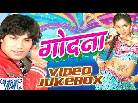 Godna - Mohan Rathod - Video Jukebox - Bhojpuri Hot Songs 2016 new