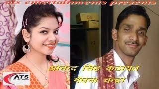 Latest Kumaon Garhwali Song 2018 Hit Ve Anjali हिट वे अंजलि Meghna Chandra #Pahadi Songs