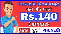 Prepaid Recharge करो और पाओ Rs. 140 तक का Cashback, Earn money from recharge