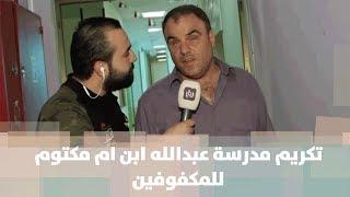 تكريم مدرسة عبدالله ابن ام مكتوم للمكفوفين