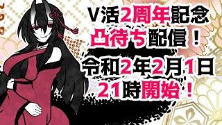 【Vtuber】2周年記念凸待ち配信【八雲曠】