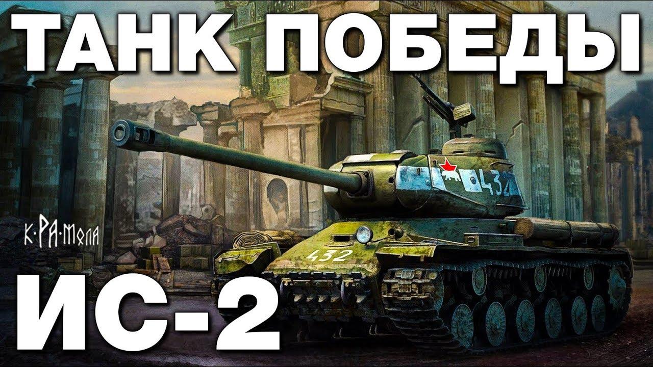 Убийца Пантер и Тигров. Танк победы ИС-2. Как наш тяжёлый танк истреблял бронетехнику Рейха