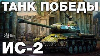 1 часть. Как сделать танк ис-2 из лего
