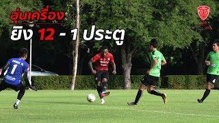 ไฮไลท์ฟุตบอลอุ่นเครื่อง : เอสซีจีเมืองทองฯ 12 - 1 มหาวิทยาลัยราชภัฏนครราชสีมา