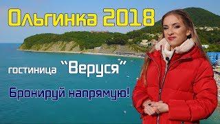 видео Отдых в Ольгинке