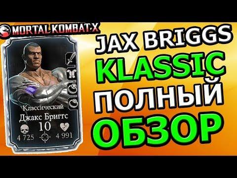 КЛАССИЧЕСКИЙ ДЖАКС(ОБНОВЛЕНИЕ 1.18)| ПОЛНЫЙ ОБЗОР| Mortal Kombat X mobile(ios) thumbnail