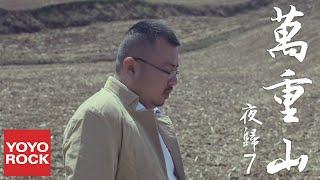 夜歸7《萬重山》官方高畫質 Official HD MV