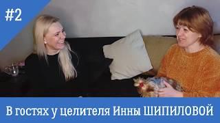 Инна  Шипилова. Уникальные профессионалы/2/Лена Воронова