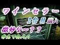 【カブ、クワ用品購入】ワインセラー2台目購入⁉微妙な~⁉はたして??