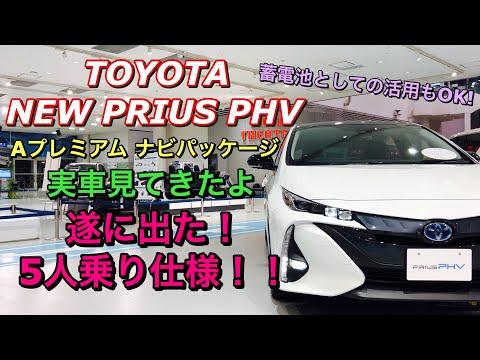 トヨタ 新型 プリウスPHV Aプレミアム ナビパッケージ 実車見てきたよ☆マイナーチェンジで待望の5人乗り!蓄電池活用もでき魅力的に!TOYOTA NEW PRIUS PHV