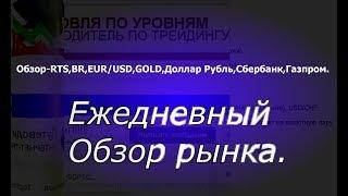 Обзор-18.09.17 RTS,BR,EUR/USD,GOLD,Доллар Рубль,Сбербанк,Газпром.