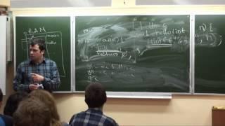 Лекция 1 | Основы C++, первый семестр | Евгений Линский | CSC | Лекториум