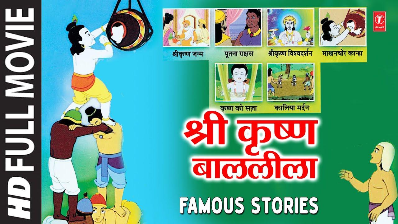 Shri Krishna Baal Leela Full Movie Hindi Devotional Animated Movie