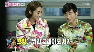 We Got Married, Jin-woon, Jun-hee(7) #12, 정진운-고준희(7) 20130323