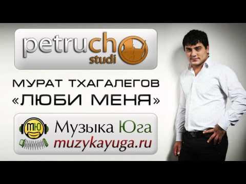 Мурат Тхагалегов - Люби меня 2013 / Музыка Хиты Кавказа