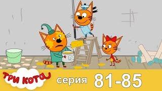 Три кота | Сборник | Серия 81 - 85