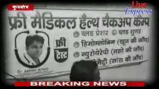 Live Express News Free Medical Health Checkup Camp