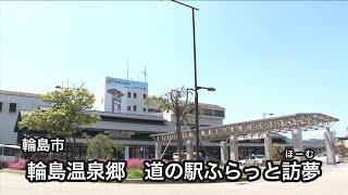 輪島温泉郷・道の駅 ふらっと訪夢