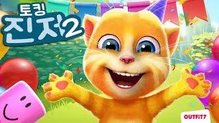 [말하는 고양이 토킹 진저2] 내가 하는 말을 따라하는 고양이가 또있네?!!! 호랑인가 고양인가?!! screenshot 1