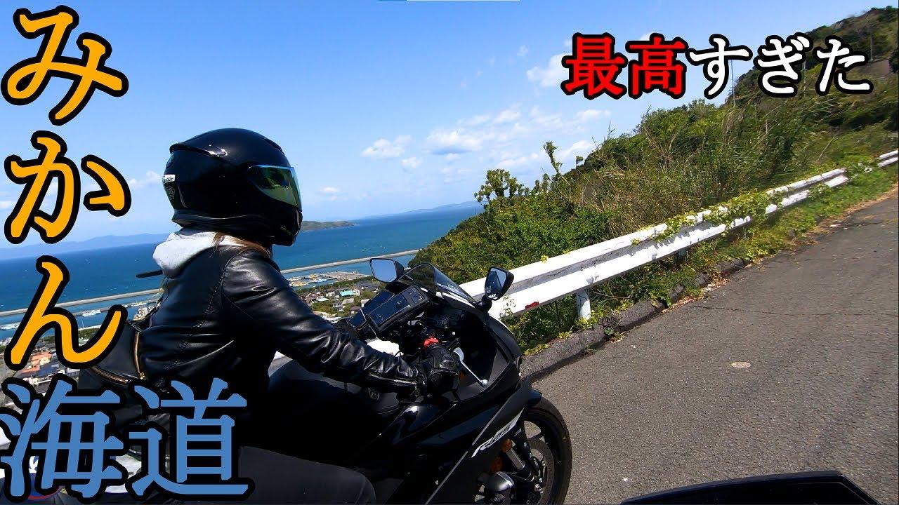 【絶景】有田みかん海道最高じゃね?【モトブログ】