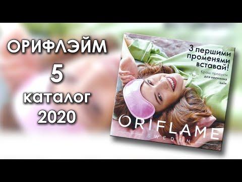 Каталог 5 2020 Орифлэйм Украина
