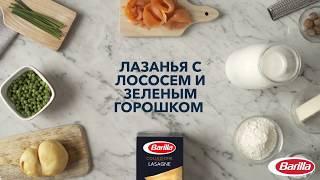 Barilla | Лазанья с лососем и зеленым горошком