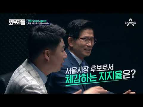 1년 만에 돌아온 특별 게스트, 김문수 서울시장 후보!