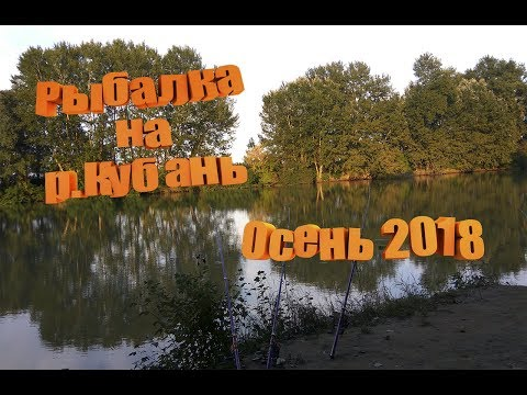 Рыбалка на Кубани. Осень 2018.