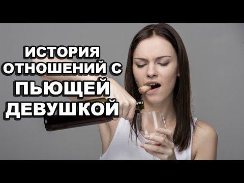 Пьющая Девушка. История Отношений. Мысли По Поводу Пьющих Алкоголь Женщин.